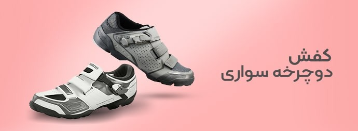 کفش دوچرخه سواری