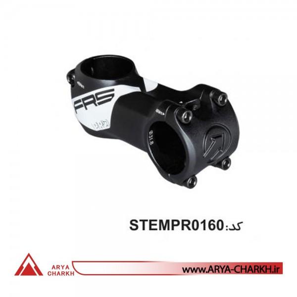 کرپی دوپرخه 5 درجه برند پرو PRO سایز 70mm مدل FRS-Y8 STEMPR0160