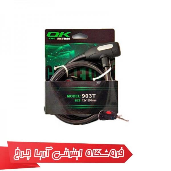 قفل دوچرخه اوکی مدل تی 903|Ok T903 Lock